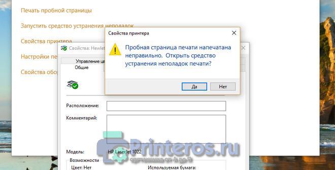 Процесс запуска тестовой страницы печати
