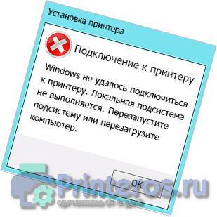 Скрин ошибки недоступной подсистемы печати виндовс 10