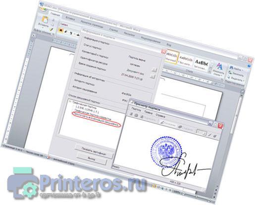 Окно добавления печати и подписи в ПДФ-документ