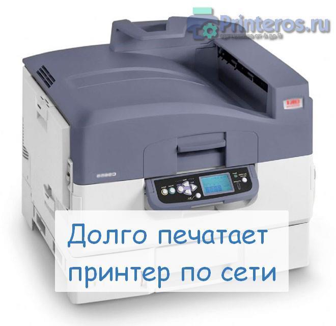 Медлнно печатающий принтер по сети