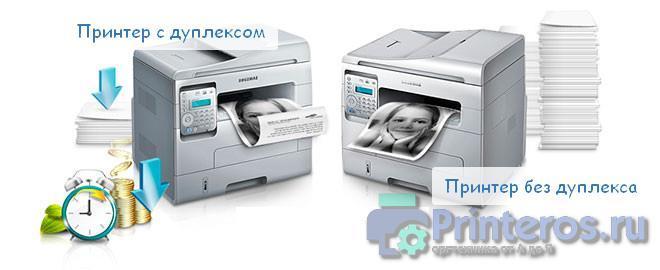 Сравнение видов двусторонней печати на принтерах с дуплексом и без него