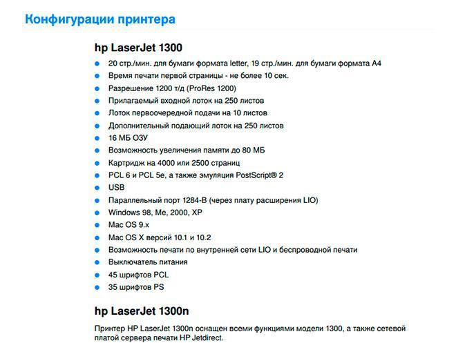 Таблица сравнительных характеристик принтеров серии HP LJ 1300