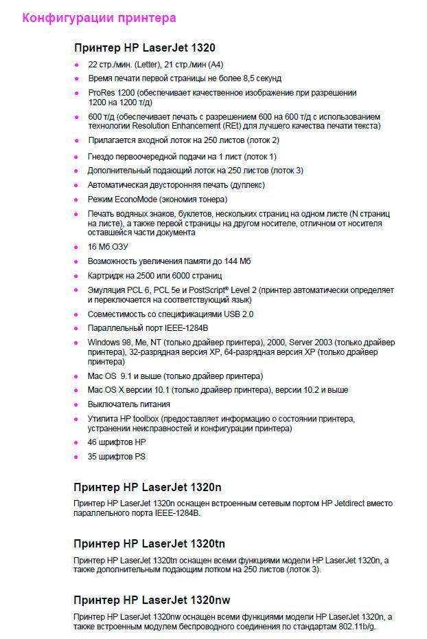 Таблица сравнительных характеристик принтеров серии HP LJ 1320