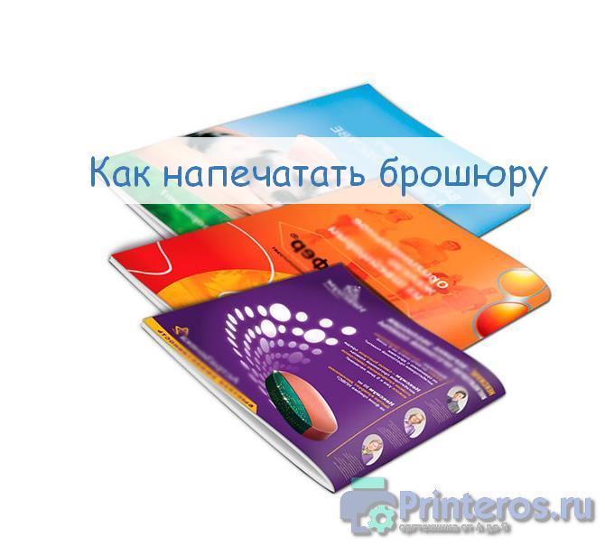 Файлы распечатанные брошюрой