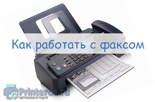 Прием факса