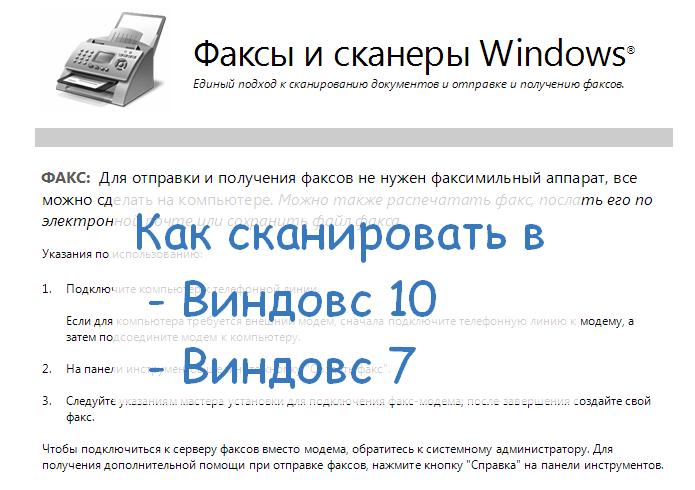 Скриншот факсов и сканеров в виндовс 10