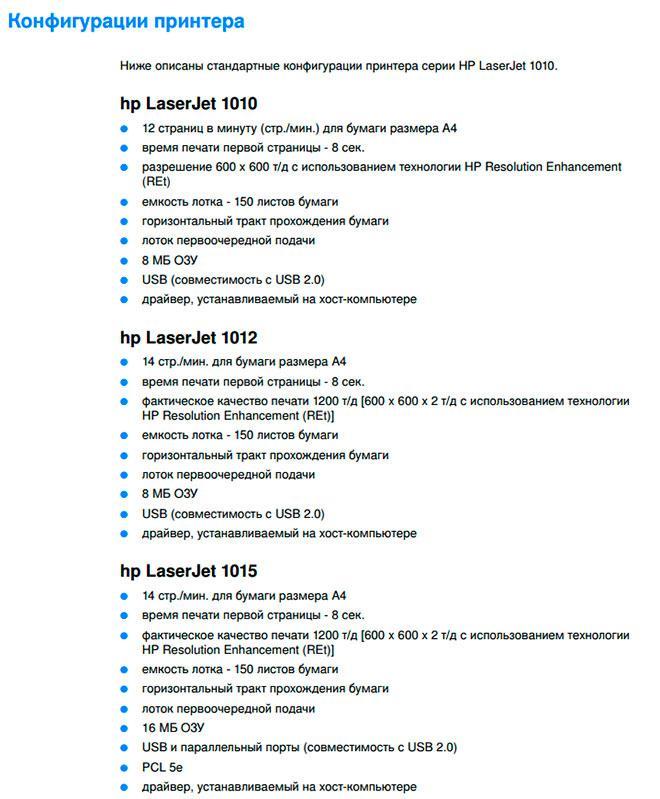 Сравнительная таблица серии HP LJ 1010