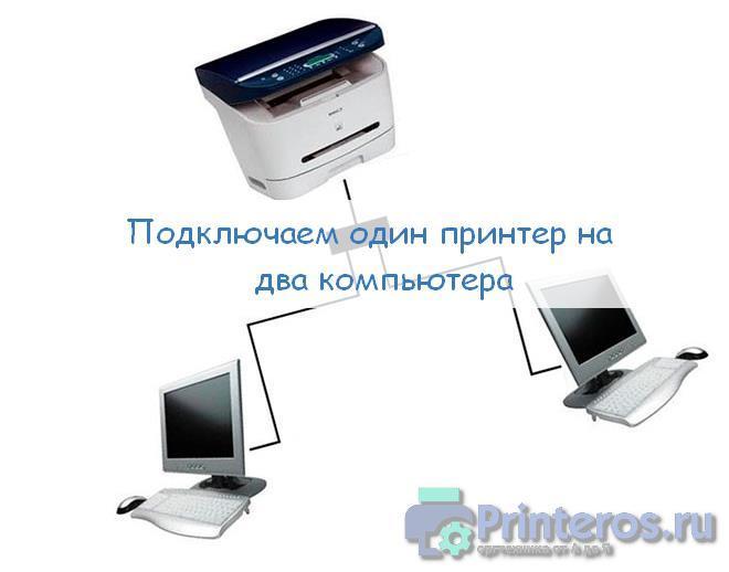 Схема подключения одного принтера к двум компьютерам