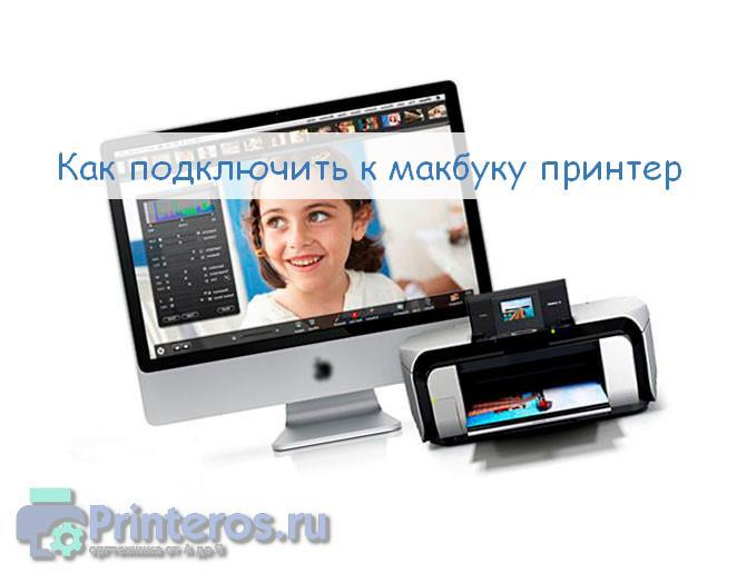 Фото принтера подключенного к макбуку
