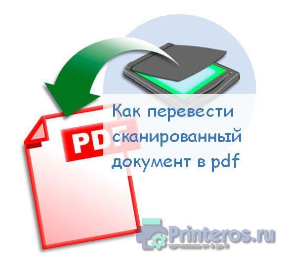 Схема перевода сканированного документа в ПДФ