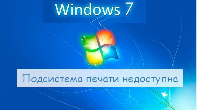 Заставка виндовс7 с недоступной подсистемой печати