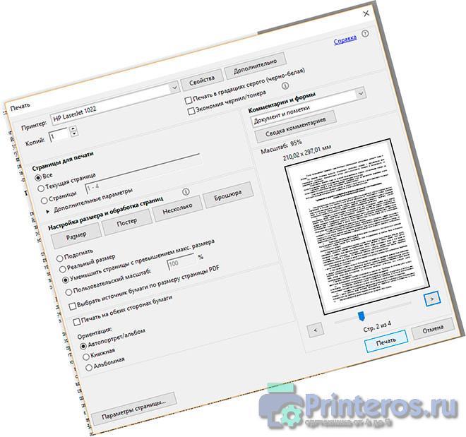Окно распечатки документ в формате pdf