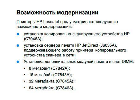Таблица расширений принтеров серии HP 1200 laserjet