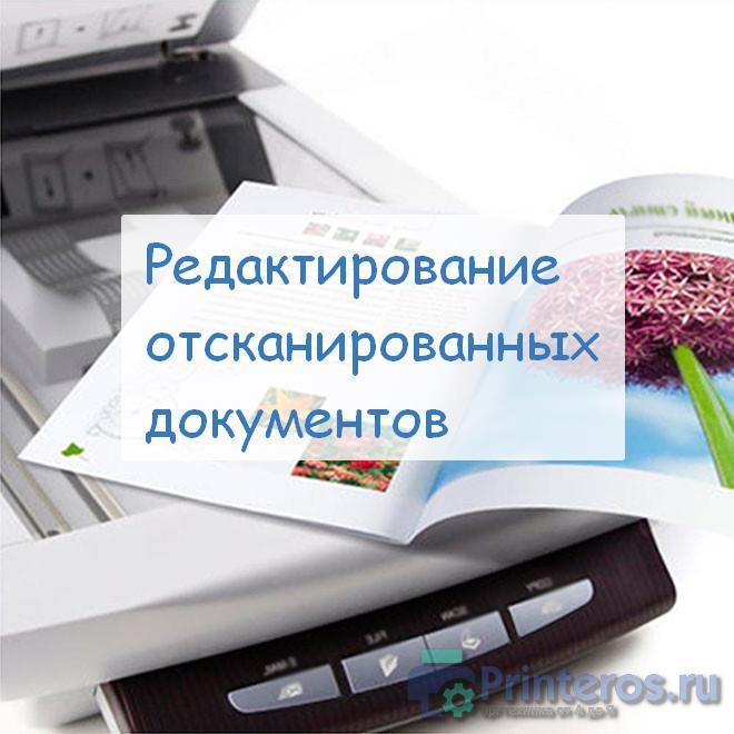 Процесс редактирования сканированных документов