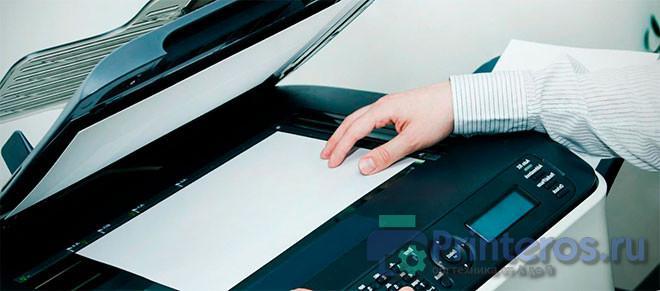 Процесс сканирования документов с принтера на компьютер
