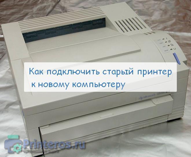 Старый принтер, который нужно подключить к новому компьютеру