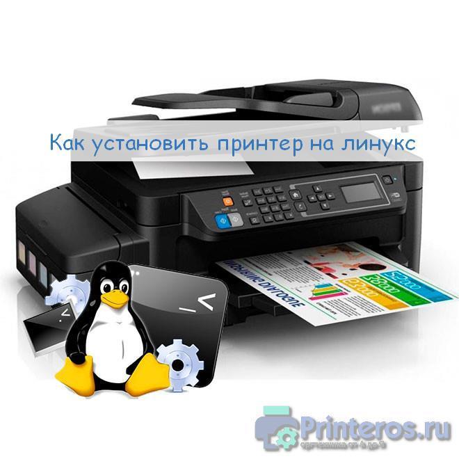 Принтер установленный на Линукс