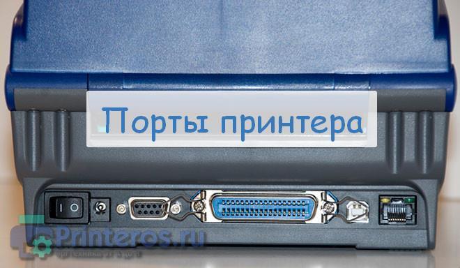 Принтер со всеми возможными портами