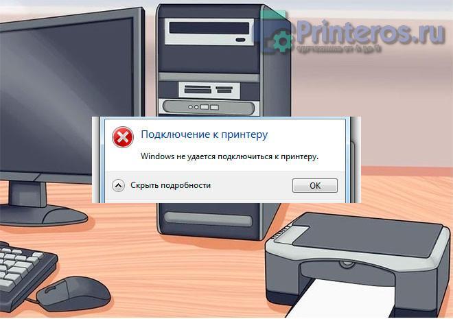 Скриншот ошибки при которой виндовсу не удается подкоючиться к принтеру