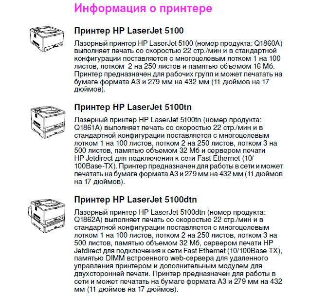 Таблица конфигураций принтеров серии HP 5100
