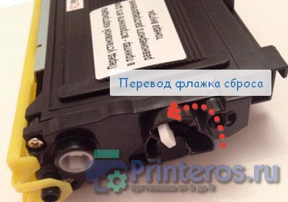 Перевод флажка сброса тн2075