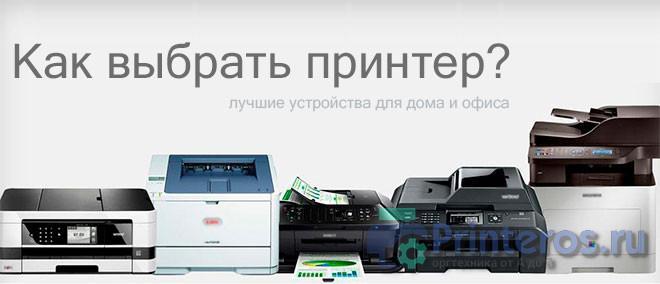 Как выбрать принтер для домашнего и офисного использования