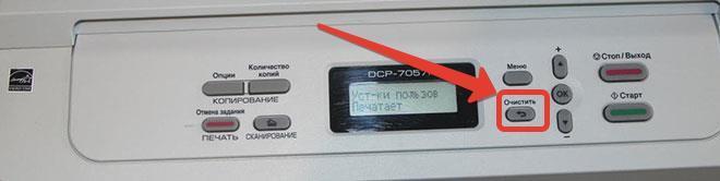 Кнопка очистить Brother 7057