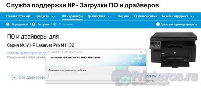 Скриншот окна установки драйвера HP M1132 - Шаг 10