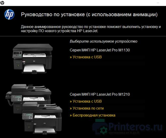Скриншот окна установки драйвера HP M1132 - Шаг 3