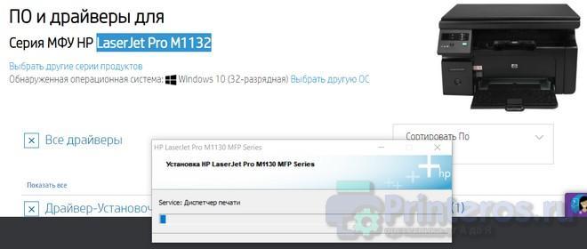 Скриншот окна установки драйвера HP M1132 - Шаг 8
