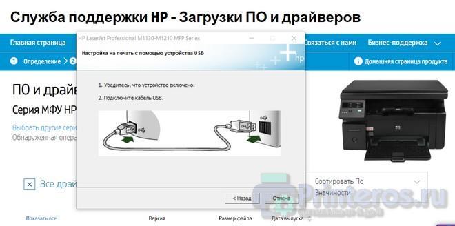 Скриншот окна установки драйвера HP M1132 - Шаг 9