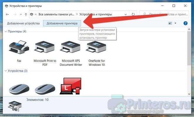 Скриншот окна установки драйвера HP LaserJet 1018 - Шаг 3