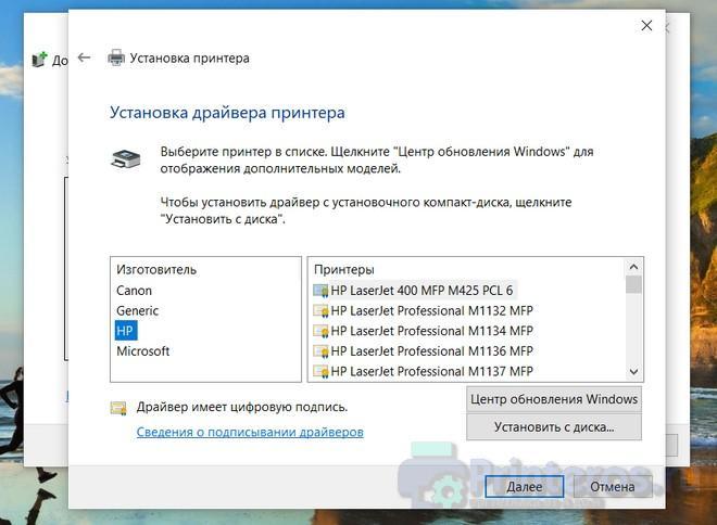 Скриншот окна установки драйвера HP LaserJet 1018 - Шаг 7