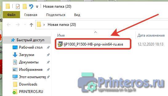 Скриншот окна установки драйвера HP LaserJet P1005 - Шаг 1