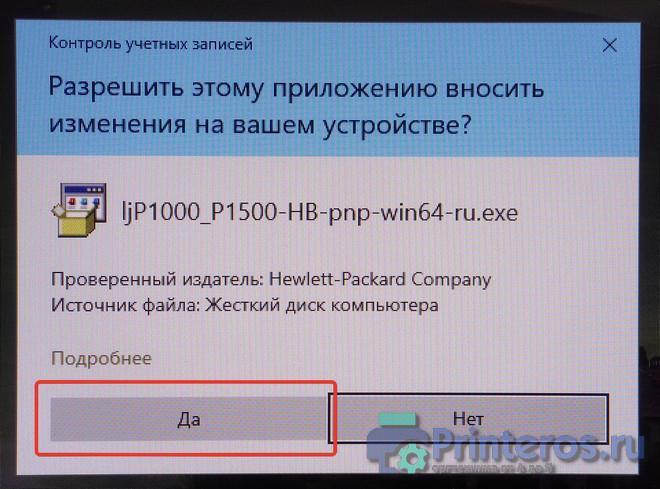 Скриншот окна установки драйвера HP LaserJet P1005 - Шаг 2
