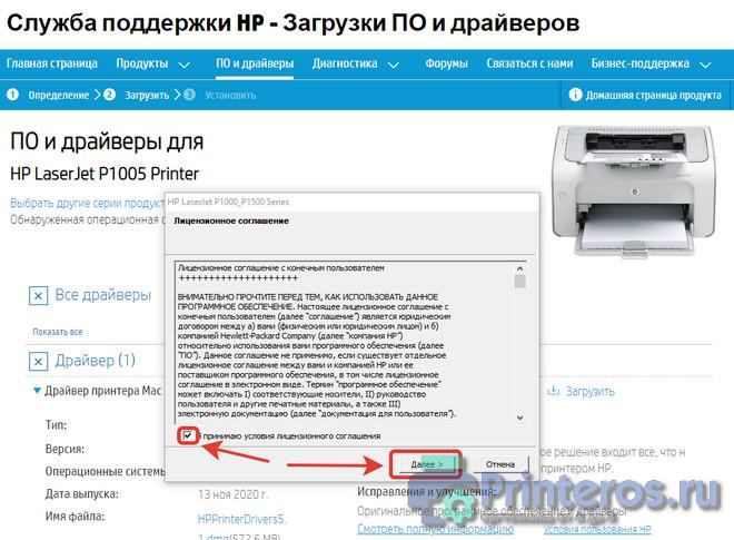 Скриншот окна установки драйвера HP LaserJet P1005 - Шаг 3