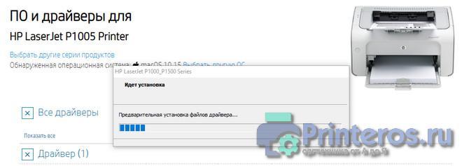 Скриншот окна установки драйвера HP LaserJet P1005 - Шаг 4