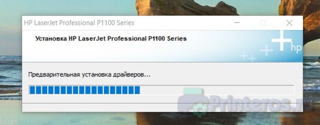 Скриншот окна установки драйвера HP P1102 - Шаг 10