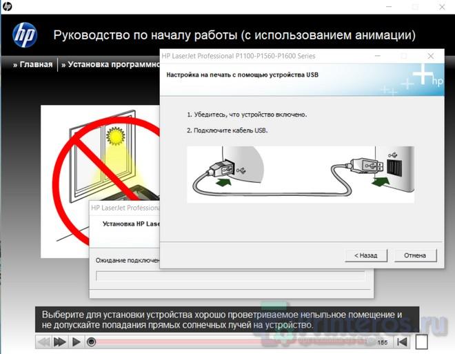 Скриншот окна установки драйвера HP P1102 - Шаг 11