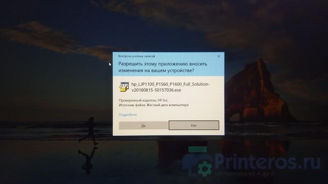 Скриншот окна установки драйвера HP P1102 - Шаг 2