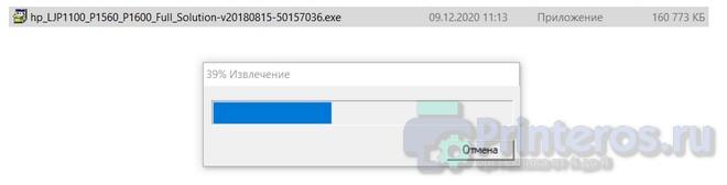 Скриншот окна установки драйвера HP P1102 - Шаг 3