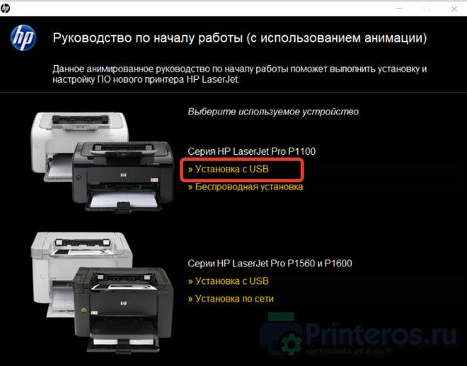 Скриншот окна установки драйвера HP P1102 - Шаг 4