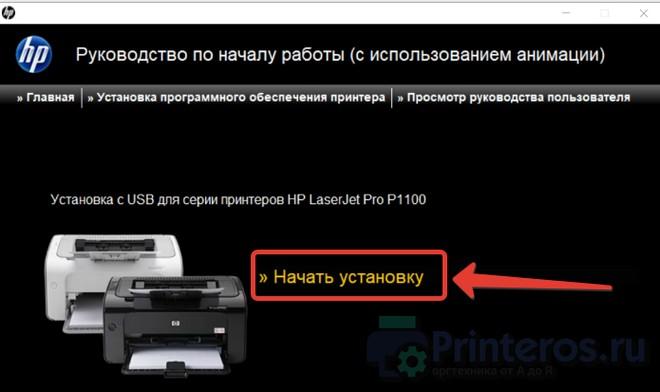 Скриншот окна установки драйвера HP P1102 - Шаг 5