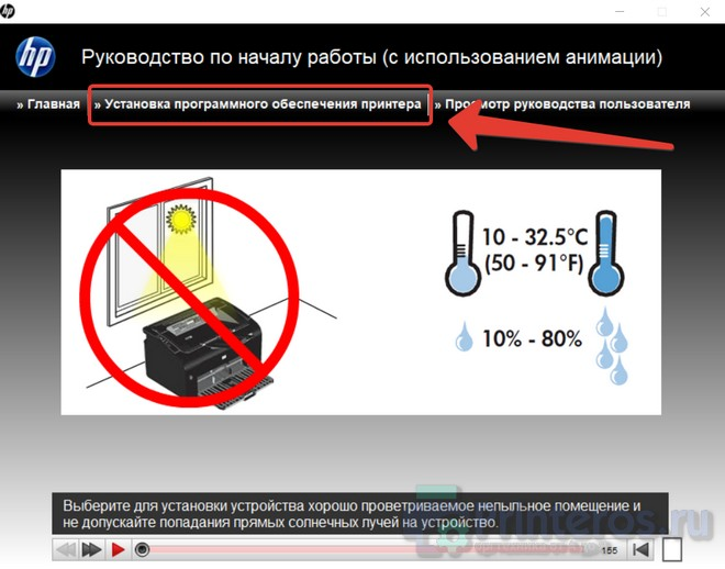 Скриншот окна установки драйвера HP P1102 - Шаг 6