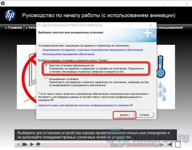 Скриншот окна установки драйвера HP P1102 - Шаг 7