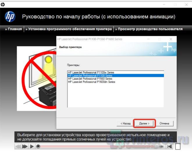 Скриншот окна установки драйвера HP P1102 - Шаг 8