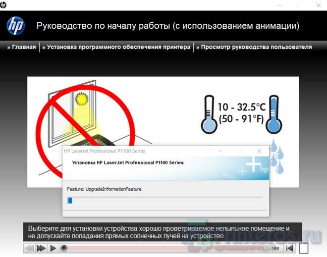 Скриншот окна установки драйвера HP P1102 - Шаг 9