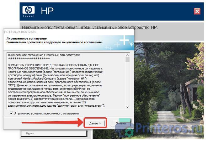 Скриншот окна установки драйвера hp LaserJet 1020 - Шаг 3