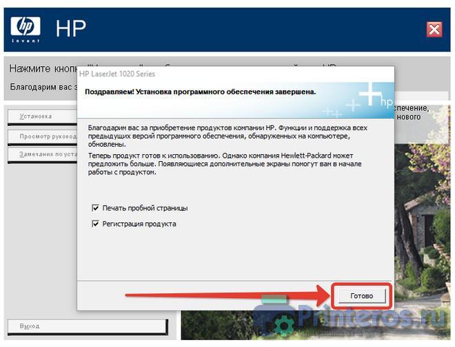 Скриншот окна установки драйвера hp LaserJet 1020 - Шаг 4