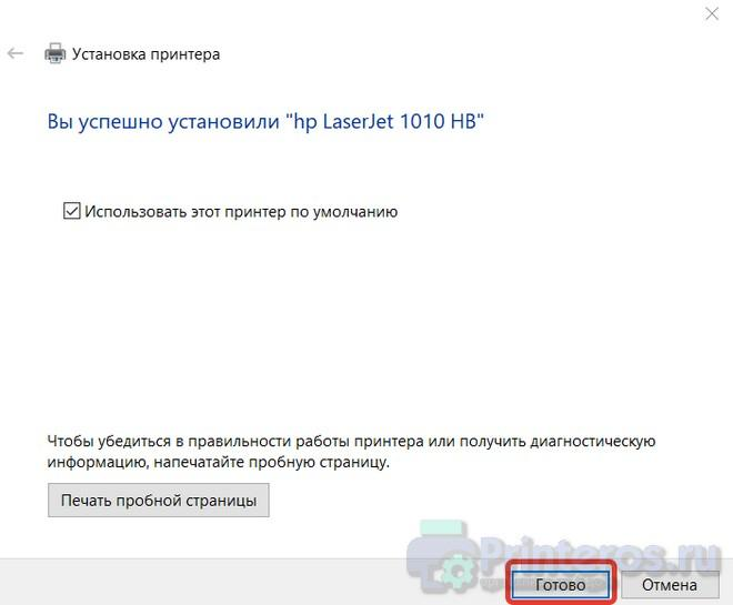 Скриншот окна установки драйвера hp LaserJet 1010 - Шаг 14